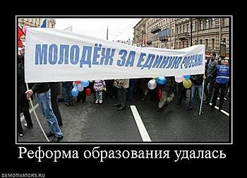 Нажмите на изображение для увеличения Название: 680688_reforma-obrazovaniya-udalas.jpg Просмотров: 38 Размер:60.7 Кб ID:4887